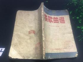 秧歌曲选(民国37年初版)
