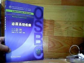 泌尿系统疾病/系统整合教材