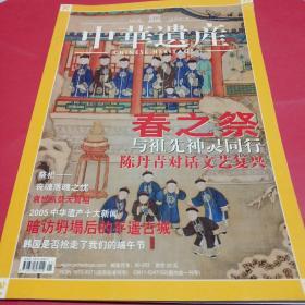 中华遗产 2006年1月 第1期总第九期 春之祭