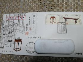 明清家园-承具特种邮票纪念封