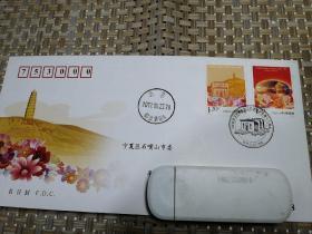 在延安文艺座谈会上的讲话发表七十周年纪念封