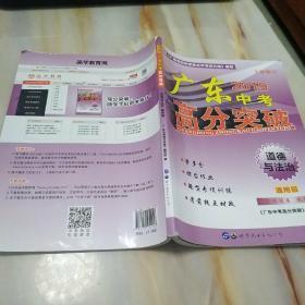 2019广东中考高分突破 道德与法治(通用版)全新修订