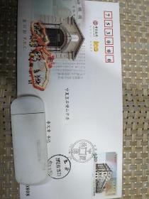 中国银行特种邮票纪念封
