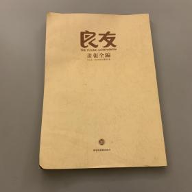 良友画报全编(1926-1945合订影印本·第124期-126期共3期)