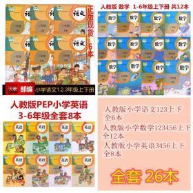 部编人教版 小学语数英全套26本课本书
