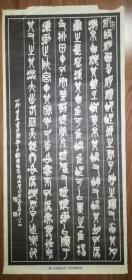 印刷品:吴昌硕临秦石鼓文 81x37