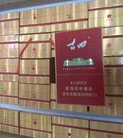 古田烟(非卖品)礼盒装 烟盒一箱