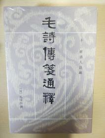 毛诗传笺通释  全三册 十三经清人注疏