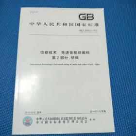 信息技术 先进音视频编码 第2部分:视频 中华人民共和国国家标准