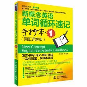 新概念英语单词循环速 记手抄本1