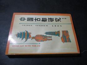 中国古都研究 第八辑
