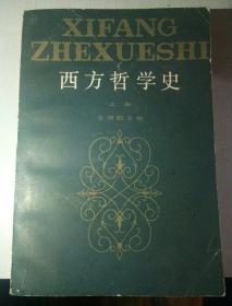 西方哲学史  (上册)