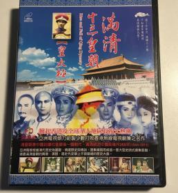 满清十三皇朝之皇太极 6碟 vcd 连续剧 电视剧 国语中字