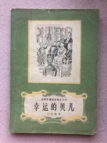 【世界著名,丹麦儿童文学】安徒生童话全集16:幸运的贝儿