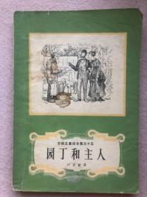 【世界著名,丹麦儿童文学】安徒生童话全集15:园丁和主人