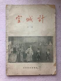 【解放初期传统戏曲剧本】京剧:空城记【一版一印】