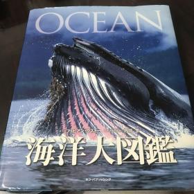 DK 海洋大百科