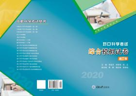 公共基础-甘肃省最新中职生对口升学考试模拟试卷