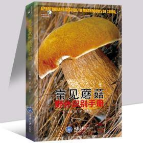 常见蘑菇野外识别手册