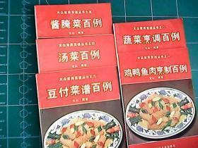 大众常用菜谱丛书 全五册  32开本