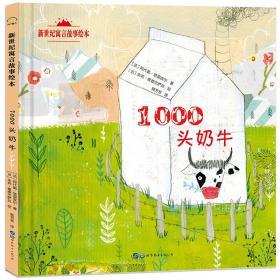 新世纪寓言故事绘本:1000头奶牛