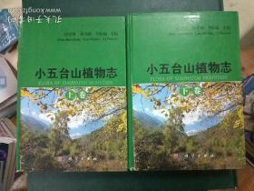 小五台山植物志(上下卷)
