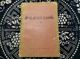 人民文学出版社1979年版刘绶松著中国新文学史初稿下卷