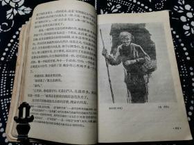 建国初期印南京中等学校图书印章中学语文课本