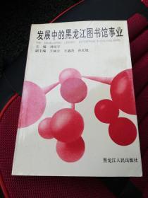 发展中的黑龙江图书馆事业   黑龙江人民出版社1996年一版一印  共印1500册