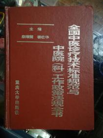全国中医诊疗技术标准规范与中医院(科)工作政策法规全书