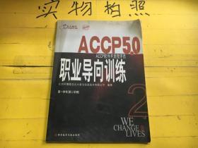 Accp5.0 ACCP软件开发初级程序员 职业导向训练 第一学年第二学期