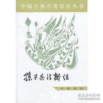 中国古典名著译注丛书:孙子兵法新注