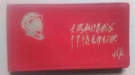 """文革时期出品""""封面及内前后页毛像林题、英汉文毛主席语录""""红色精装日记本"""