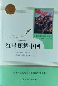 《红星照耀中国》 名著阅读课程化丛书 八年级上册