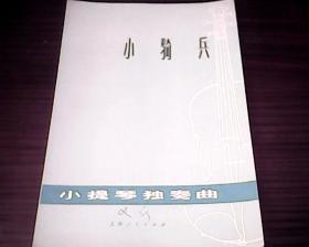 小骑兵(小提琴独奏曲)
