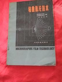 缩微胶片技术