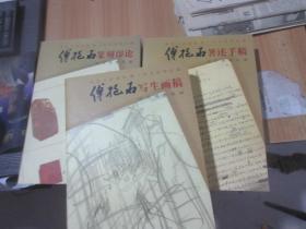 傅抱石家属捐赠南京博物院藏-傅抱石篆刻印论  全套三册 库2