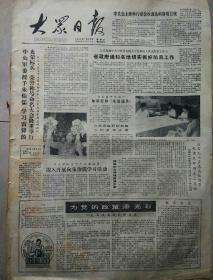 大众日报1983年7月29日(4开四版);为党的政策添光彩;曹孟村的联户书店;