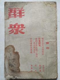 抗战文献1945年:【※群众※】《第九卷》(第二十一期)本刊特辑
