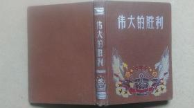 """约59年锦州印刷厂出品""""伟大的胜利""""(大跃进题材插图)硬精装日记本(未使用)"""