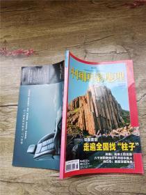 中国国家地理 2009.8/杂志