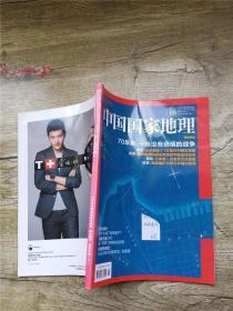 中国国家地理 2015.09/杂志.