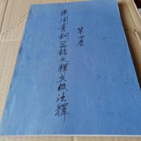 商、周青铜器铭文选(复印)