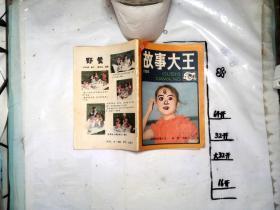 故事大王1985年第10期