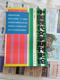 中国现代文学期刊史论(平装好品,包快递)