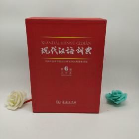 现代汉语词典(第6版·大字本)