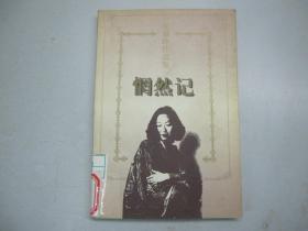 旧书《张爱玲作品集 惘然记》花城出版 1997年印 B3-6
