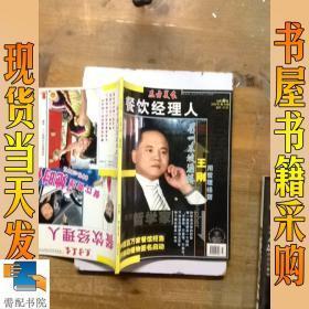 东方美食    2005     10