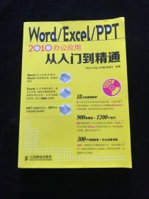 Word Excel PPT 2010办公应用从入门到精通【附光盘】