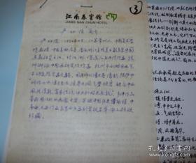 真实可靠可信可藏。 中国美院教授,严幼俊手迹1页,可与画册比对。